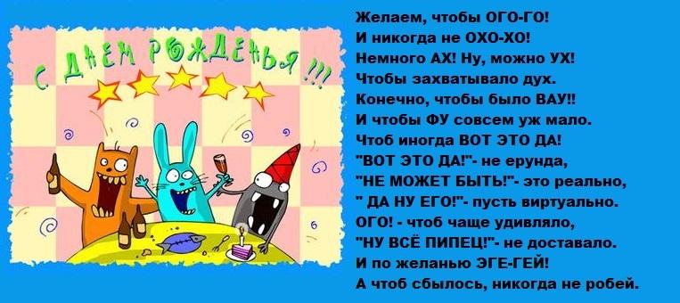 Поздравления с днем рождения желаю чтобы огого и никогда